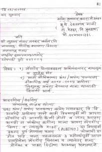 Higher Education Cover Letters Formal Letter Writing In Marathi Language Formal Letter Template