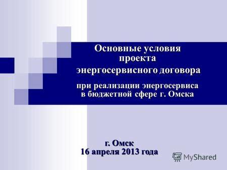 Энергосервисные контракты по 44ФЗ особенности заключения таких договоров