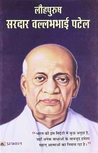 Sardar Vallabhbhai Patel Biography - Childhood, Facts ...