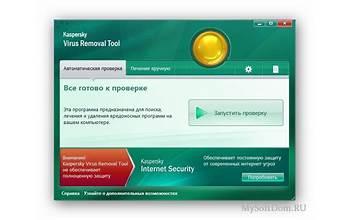 Kaspersky Virus Removal Tool screenshot #2