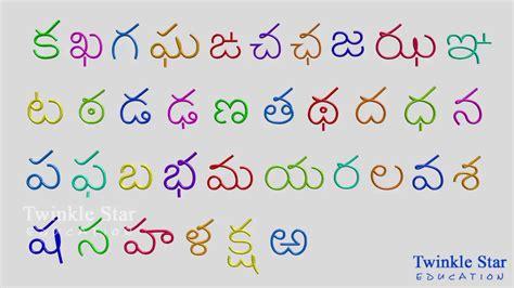 learn telugu letters reading writing hallulu