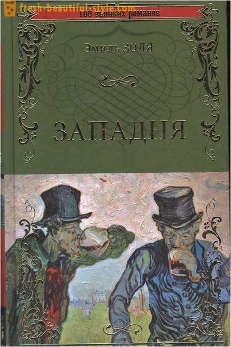5 labākie romāni Emile Zola