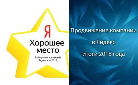 Продвижение компании в Яндекс: итоги 2018 года от etiStudio