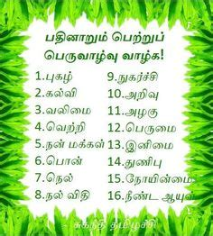quotes  wedding wishes  tamil image quotes  hippoquotescom
