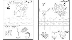 learning urdu images urdu words alphabet