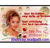 Tamil Kavithai And Sms To Love Picture Bhuvickymadpathcom