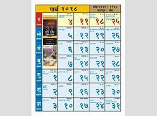 kalnirnay marathi calendar february 2018 Thevillasco