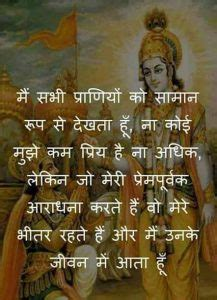 lord krishna quotes  hindi images wallpapers