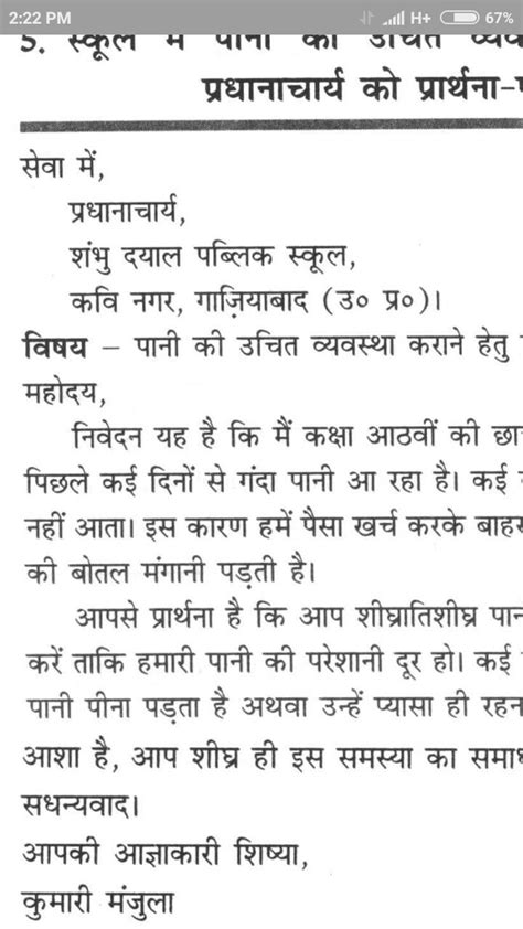 write formal letter  hindi   principal