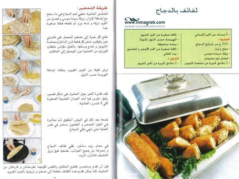 cuisine marocaine en arabe pdf recettes rachida amhaouch en arabe pdf free