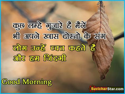 Good Morning Hindi Suvichar ??? ????? ?????? ?? ???? ??