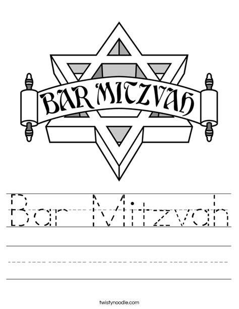 bar mitzvah worksheet twisty noodle