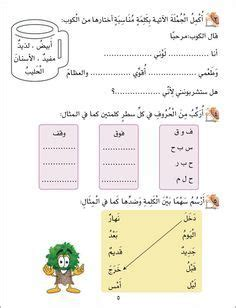 taalym allgh alaarby balntk arabic worksheets