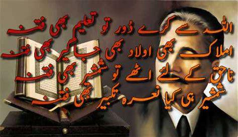 alama iqbal hd poetry wallpaper