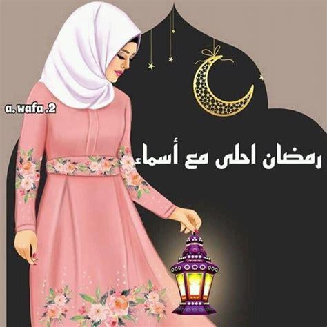 كلام مضحك جدا مكتوب على صور , اجمل واحلى النكت للفيس بوك , صور مكتوب عليها نكت مضحكة , هتموت من الضحك على الصور والنكت والكلام المضحك جدا ارسل لأصدقائك احلى النكت المصورة. 2021 اجمل صور تهنئة رمضان لصديقتي مكتوب عليا اسمها - المتصدر الاول