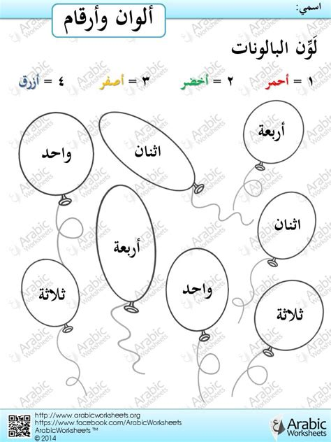 1000+ Images About Arabic Numbers Worksheets On Pinterest  Workshop, Colors And Number Worksheets