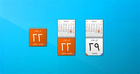 gadgets bureau windows 8 windows 7 gadgets calendar calendar template 2017