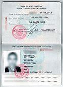Для получения гражданство рф после внж нужно подтверждение о доходах