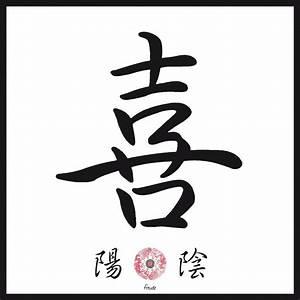 Japanisches Zeichen Für Glück : leinwandbild kalligraphie chinesisch japanisch schriftzeichen f r freude japanische ~ Orissabook.com Haus und Dekorationen