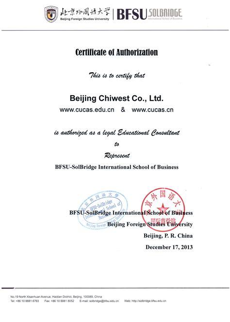 chinas university  application platform study