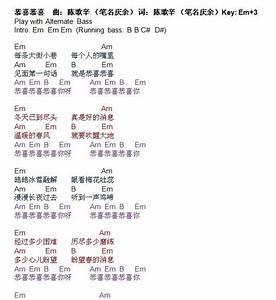Guitar Chords Chart Free Download Talkingchord Com 卓依婷 恭喜恭喜 吉他谱 Chords
