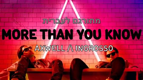 More Than You Know- Axwell /\ Ingrosso מתורגם לעברית