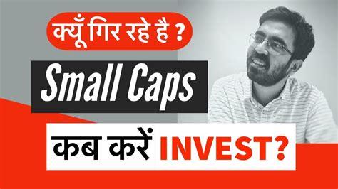 small cap  small cap funds