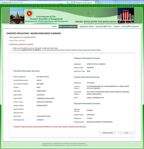 bangladesh passport renewal form usa guideline how to fill in the online mrp application form