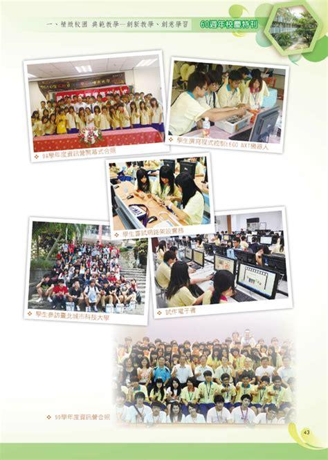 cuisine l馮鑽e http ibook ltcvs ilc edu tw books a0168 1 羅東高商六十週年校慶特刊