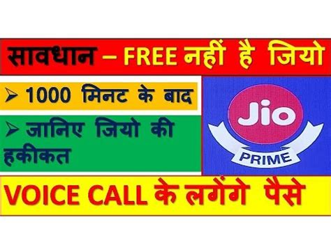jio prime voice calls not free charges applied
