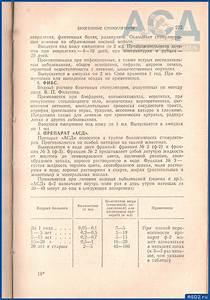 Мазь от псориаза карталин аналог