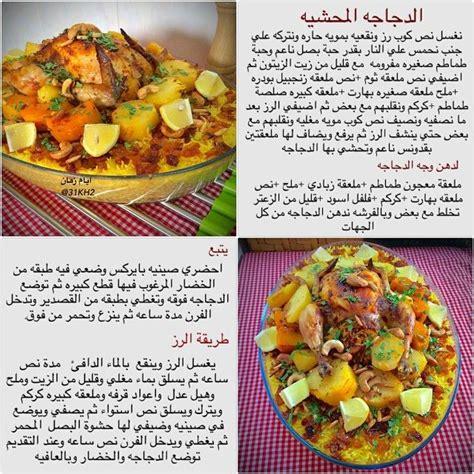 cuisine arabe 4 les 368 meilleures images du tableau recette en image sur