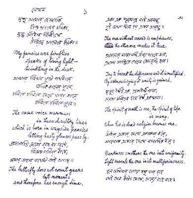 bengali handwriting  rabindranath tagore writing poems