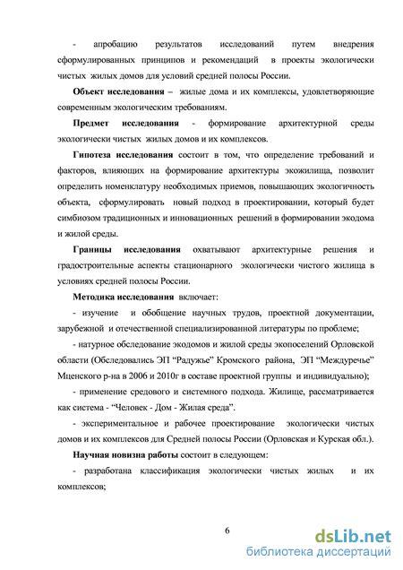 ЭЛЕКТРОЭНЕРГЕТИКА . 1. Проблемы развития энергетики России