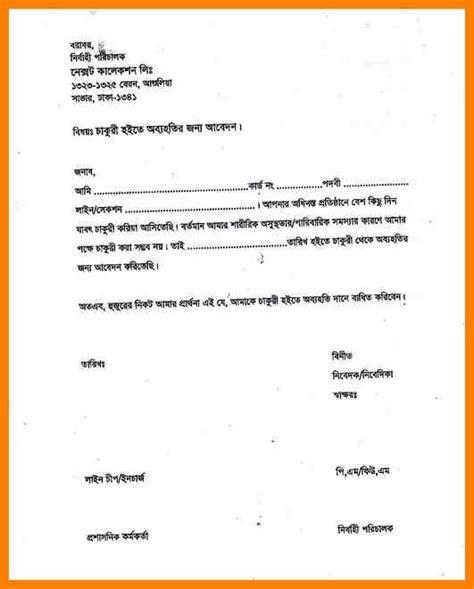 letter format bangla letters  sample letters