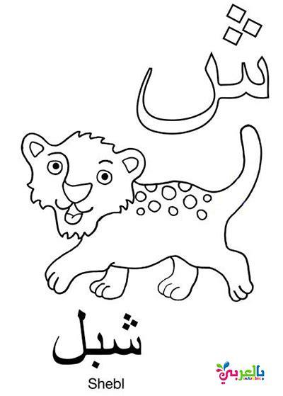 arabic alphabet coloring pages  kindergarten balaarby ntaalm