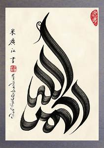 150 best images about Arabic n Chinese Calligraphy on ...