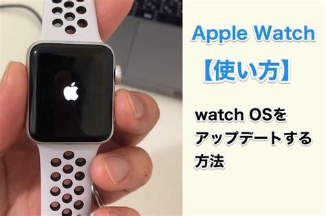 Apple watch アップデート