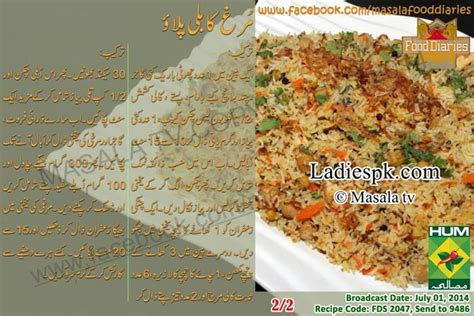 murgh kabuli pulao food diaries recipes urdu  zarnak sidhwa