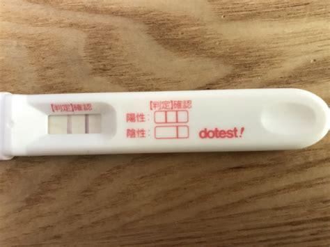 妊娠検査薬 フライング 5日前 陽性