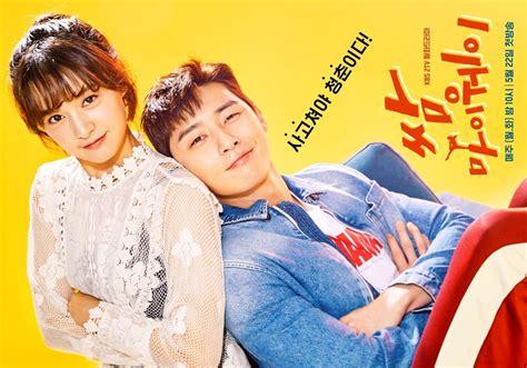 Fight For My Way by Drama Baru Kbs2 Fight My Way Rilis Poster Park Seo Joon