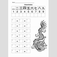 Chinese New Year Number Line 1  40 By Teachersgem  Teaching Resources Tes