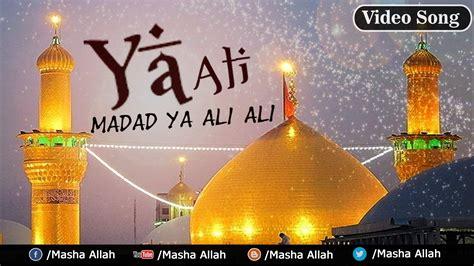 Ya Ali Madad Ya Ali Ali