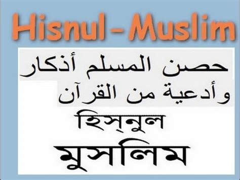 Dua For Entering Toilet In Bengali by Dua Upon Entering The Mosque Hisnul Muslim