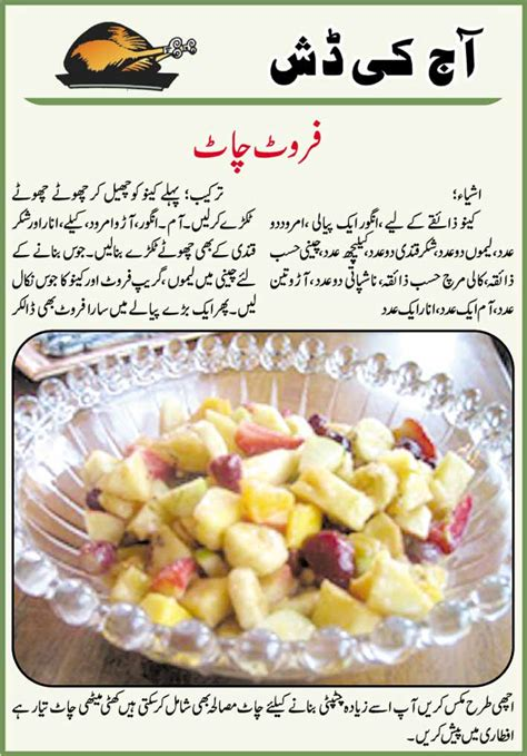 daily cooking recipes  urdu fruit chaat recipe  urdu