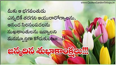 Telugu Wishes Birthday Happy Greetings Quotes Messages
