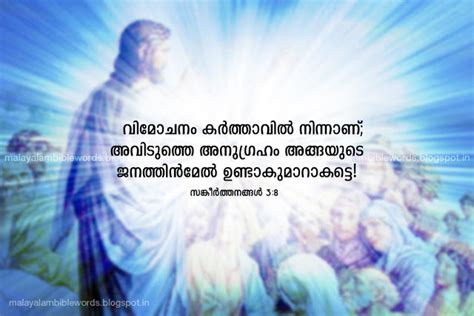 This is god's faithfulness for us and all glory to his holy name for another hope for his mercies and favour. Malayalam Bible Words: October 2015