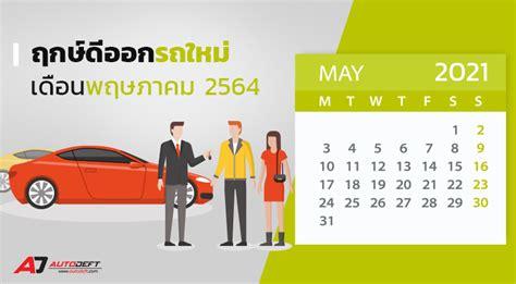 ฤกษ์ออกรถใหม่ ฤกษ์ดี ฤกษ์มงคล ประจำเดือนพฤษภาคม 2564