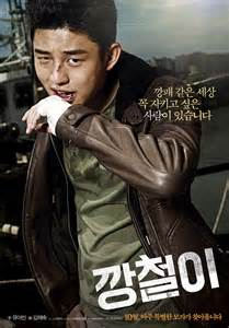 Tough as Iron Korean Movie