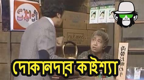 funny shop kaishya bangla funny dubbing  yelytv